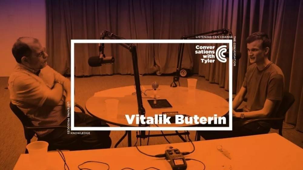 对话Vitalik:社会进步有时候只是幻觉,真的发生的时候却很难理解