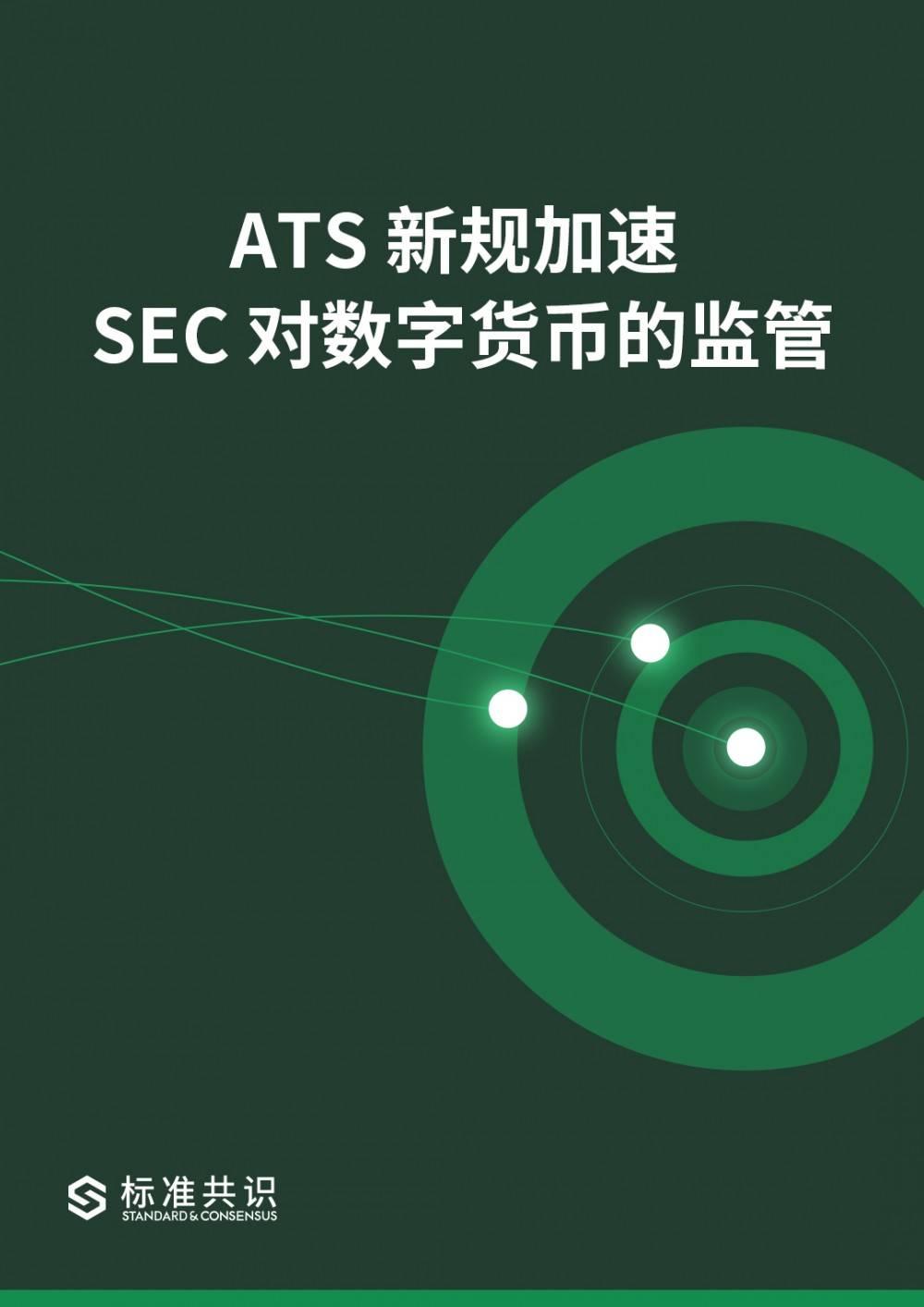 标准共识:ATS新规加速SEC对数字货币的监管