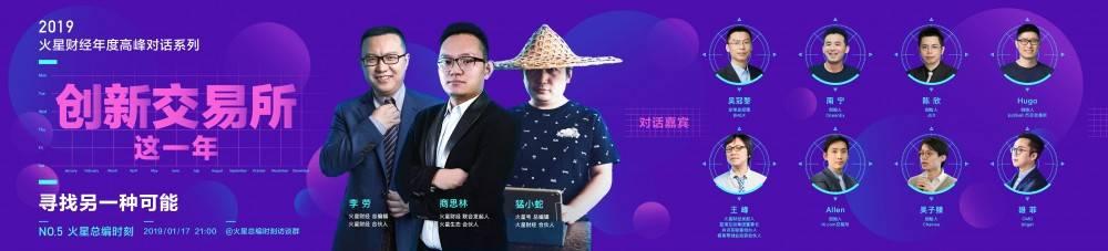 Bitget雄菲做客「火星总编时刻」,直言FCoin模式不是创新