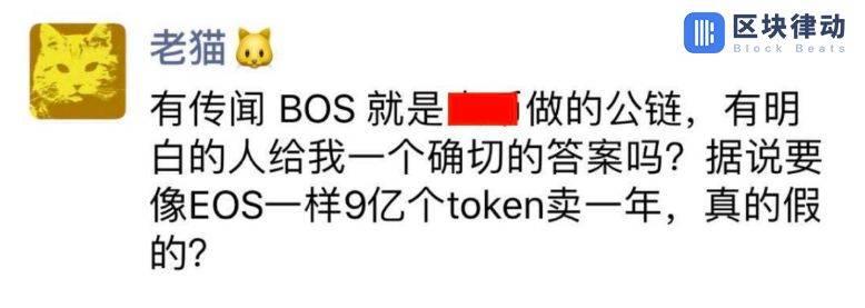 传说中的EOS社区侧链,BOS的背后权力竟然是火币?