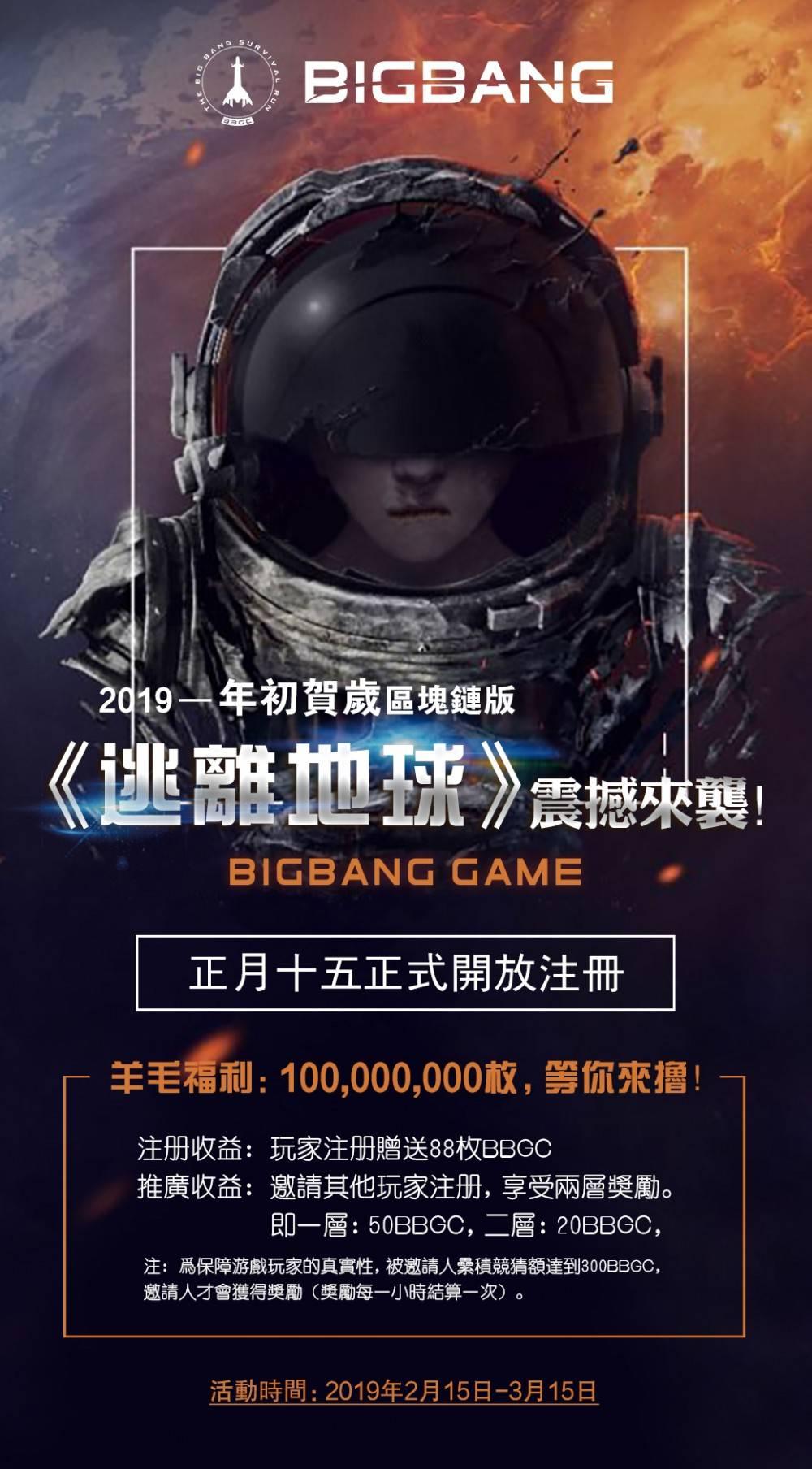 火爆揭秘:区块链版的《流浪地球》BigBang Game