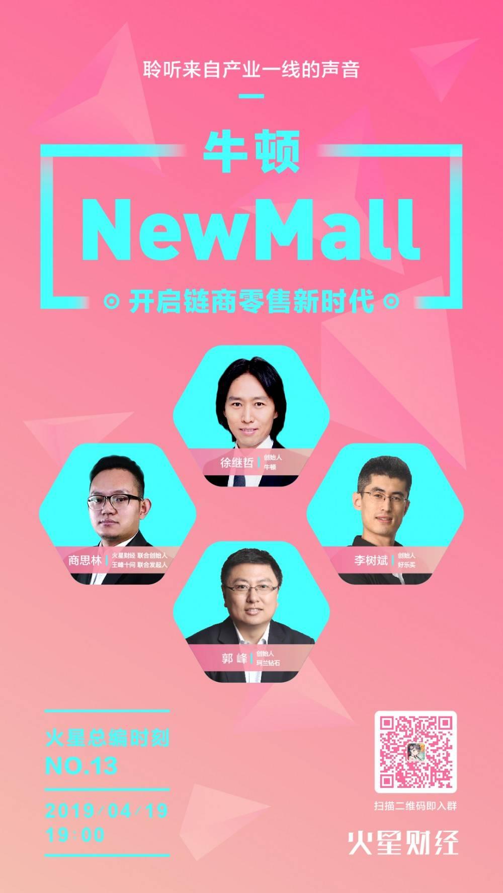 牛顿NewMall如何开启链商零售新时代 | 火星总编时刻No.13
