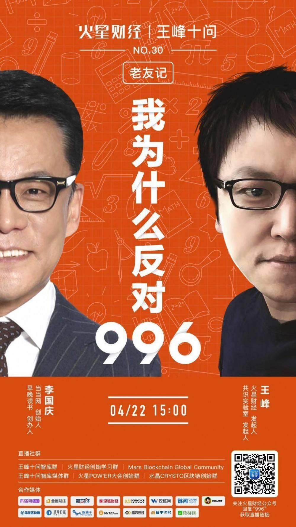 """李国庆做客""""王峰十问"""":促使我涉足区块链的原因是找到了应用"""