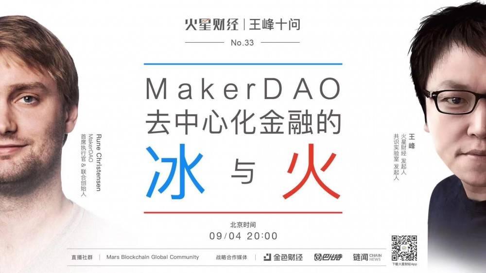 一线 | MakerDAO CEO:USDT正在为之前钻金融监管空子付出代价
