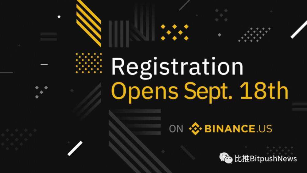 Binance US将于9月18日开放注册,支持存入六种加密货币