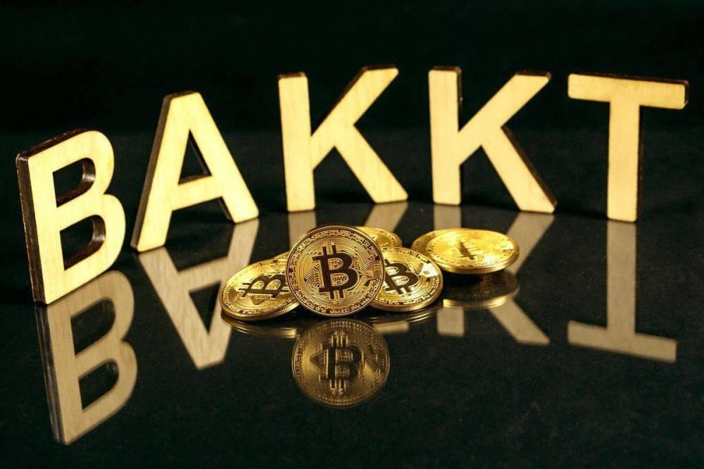 一线   Bakkt 正式开放交易