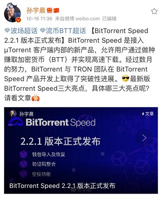 一线 | 波场孙宇晨:BitTorrent Speed 2.2.1已发布,新版本包括三大亮点