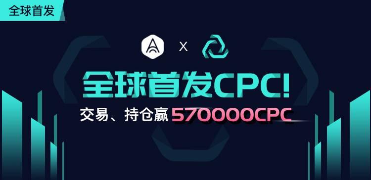 A网(AOFEX交易所)25日首发上线CPC,570,000CPC福利奖池等你拿