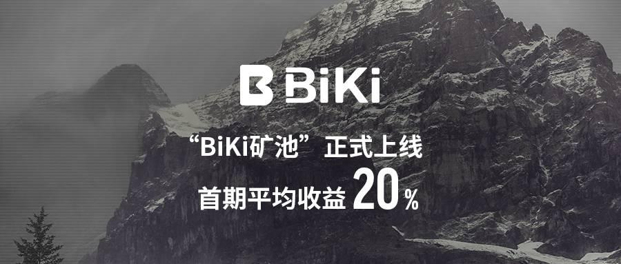 "BiKi生态业务再添新宠,Staking及理财业务""BiKi矿池""正式上线运营"