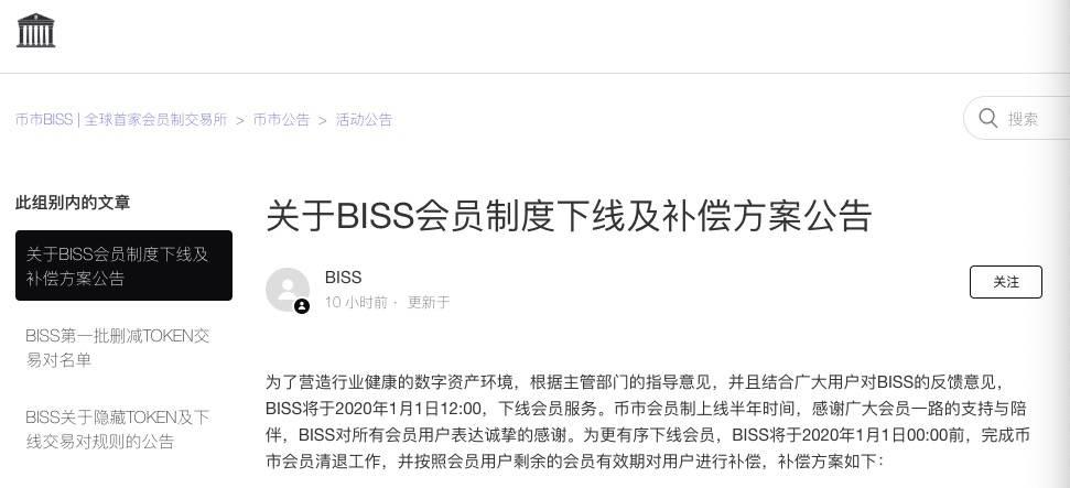 BISS深夜发文:根据主管部门意见,明年1月1日下线会员服务(附补偿方案)