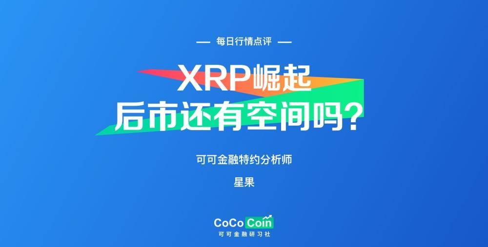可可金融研习社   每日行情点评:XRP崛起,后市还有空间吗?