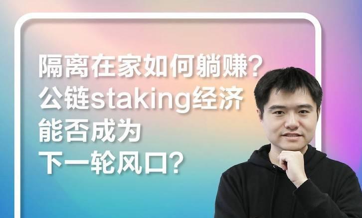 一线 | TOP Network联创Noah Wang:投资者参与Staking需考虑两方面因素
