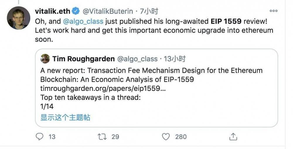 币世界-EIP 1559会造成以太坊分叉吗?