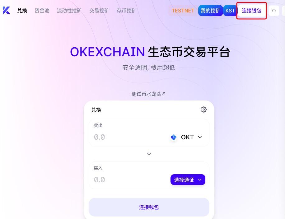 币世界-2021最值得期待的DeFi空投 手把手教你薅OKExChain早期项目羊毛